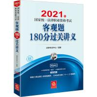 2021年国家统一法律职业资格考试客观题180分过关讲义 法律出版社