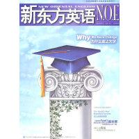 新东方英语(n.o.e)2011年9月号 总第101期