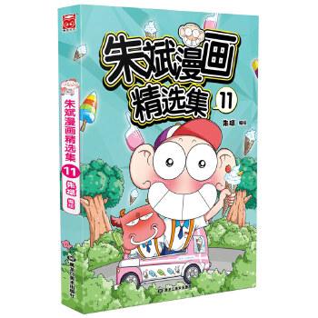 朱斌漫画精选集11