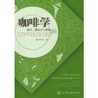 咖啡学:秘史、精品豆与烘焙入门 韩怀宗 化学工业出版社 9787122137616