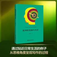 批判性思维与写作 田洪�] 著 2021新版 学术论文写作指导 批判性思维 批判性写作 论证是一门学问 论点论据论证 北京