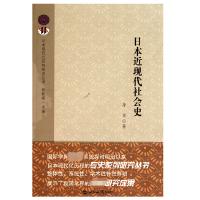 日本近现代社会史/日本现代化历程研究丛书