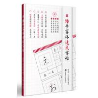 日�Z手���w速成字帖(附��子版2136��常用�h字手���w�字帖)