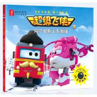 超级飞侠(第三季)3D科普故事・阿尔卑斯火车救援