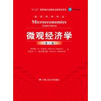 """微观经济学(第八版)(经济科学译丛;""""十一五""""国家重点图书出版规划项目)"""