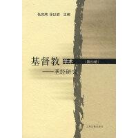 基督教学术:圣经研究(第四辑)