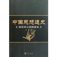中国思想通史(魏晋南北朝隋唐卷)