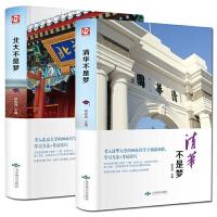 北大不是梦+清华不是梦(全2册)家庭教育青春励志书籍