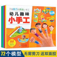 全套6本趣味小手工3-6岁儿童立体剪折纸书幼儿园宝宝DIY制作材料