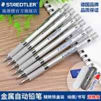 德国施德楼金属绘图自动铅笔0.5|0.7|0.9|0.3|925 25自动铅笔