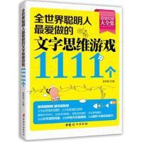 全世界聪明人爱做的文字思维游戏1111个 9787512704428 张祥斌 中国妇女出版社