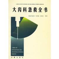 大内科急救全书 9787508008707 杜俊羽,阮林海 华夏出版社