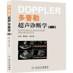 多普勒超声诊断学(第2版)