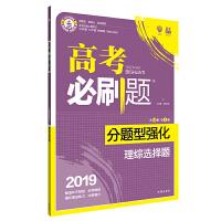 理想树2019新版高考必刷题分题型强化 理综选择题 高考二轮复习用书 67高考自主复习