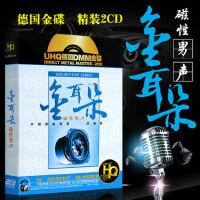 HiFi碟金耳朵磁性发烧男声车载CD碟片精选流行歌曲无损音乐光盘
