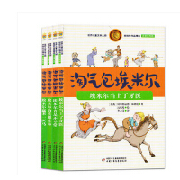 世界儿童文学大师林格伦作品精选:淘气包埃米尔(全套4册)  注音美绘版《淘气包埃米尔-埃米尔的英雄壮举》  《淘气包埃米尔-埃米尔真是不寻常》  《淘气包埃米尔-埃米尔当上了牙医》  《淘气包埃米尔-