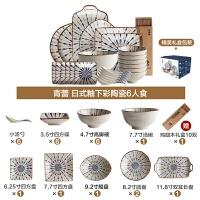 日式餐具碗碟套装家用套碗盘碟碗筷组合2/4/6人食餐具套装