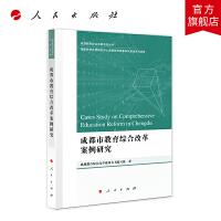 成都市教育综合改革案例研究(成都教育综合改革系列丛书)(J) 人民出版社