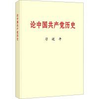 【正版现货包邮】论中国共产党历史 普及本 中央文献出版社 2021新书党员四史学习读本含中国共产党历史的重要文稿40篇