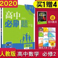 2020新版 高中必刷题数学必修2人教版 高一必刷题数学必修二RJA版 高中数学必修2二 高一数学辅导资料书必修2 高