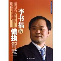 李书福的偏执智慧/蓝狮子企业家智慧系列