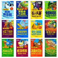 可怕的科学自然探秘系列全套12册 一二三四五六年级科普读物少儿童6-12岁百科全书 惊险南北极/无情的海洋/玩转几何经
