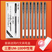 日本UNI三菱中性笔um100黑笔套装盒装学生考试用可换umr-5笔芯uni-ball简约红蓝黑色签字笔水笔文具用品0