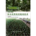 科学种菜致富丛书--黄瓜安全优质高效栽培技术