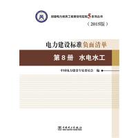 创建电力优质工程策划与控制5系列丛书 电力建设标准负面清单(2015版) 第8册 水电水工