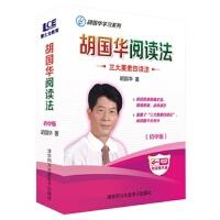 胡国华阅读法初中版 初中阅读能力提升方法
