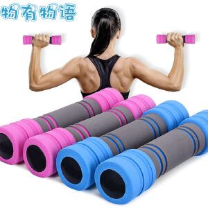 物有物语 哑铃 女士健身减肥器材家用男士练臂肌瘦手臂运动器材一对跳操塑身时尚健身瑜伽(下单备注颜色)
