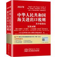 正版 2021新版中华人民共和国海关进出口税则及申报指南 中国商务出版社
