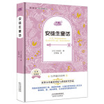 快乐读书吧指定阅读书目三年级上册必读 安徒生童话 全译本外国名著典藏书系精装版