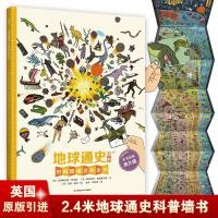 大精装书地球通史墙书 系列时间图谱百科 全书儿童6-12岁2.4米可以粘在墙上 的写给儿童的世界历史小学生科普书籍容易