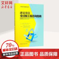 建设项目全过程工程咨询指南 中国建筑工业出版社