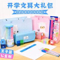得力文具礼盒小学生儿童1-3年级文具套装铅笔盒幼儿园学习用品开学大礼物包