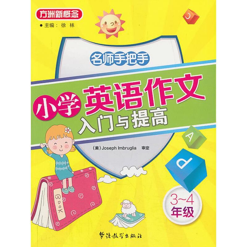 名师手把手小学英语作文入门与提高(三四年级适用)