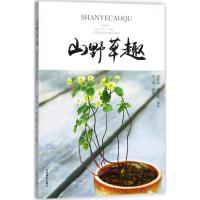 山野草趣 中国林业出版社