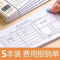 快力文支出报账单费用报销费单凭单通用审批单据会计财务用品专用