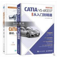 套装2本】CATIA V5-6R2017中文版从入门到精通+CATIA V5-6 R2017基础 进阶 高手一本通 c