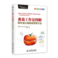 番茄工作法图解:简单易行的时间管理方法