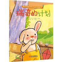 折耳兔瑞奇快乐成长图画书 瑞奇的计划