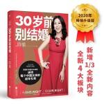 30岁前别结婚(2020时代女性抗焦虑实操指南!新增1/3全新内容,教你成就自我、制胜职场、经营家庭)