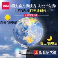 【单品包邮】得力2164创意 LED灯立体浮雕地球仪/标准教学 高清中英文对照(25cm)