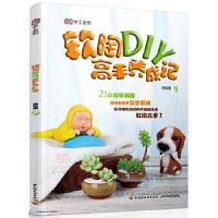 软陶DIY高手养成记