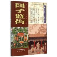 北京地方志・风物图志丛书 国子监街