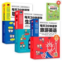 每天3分钟速学英语(全三册):每天学习3分钟,玩转旅游英语、生活口语、职场英语!