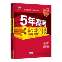 曲一线 2022A版 高考历史 新高考适用(配套新教材)5年高考3年模拟 五三