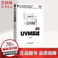 UVM实战:卷I 机械工业出版社