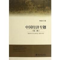中国经济专题(第2版)